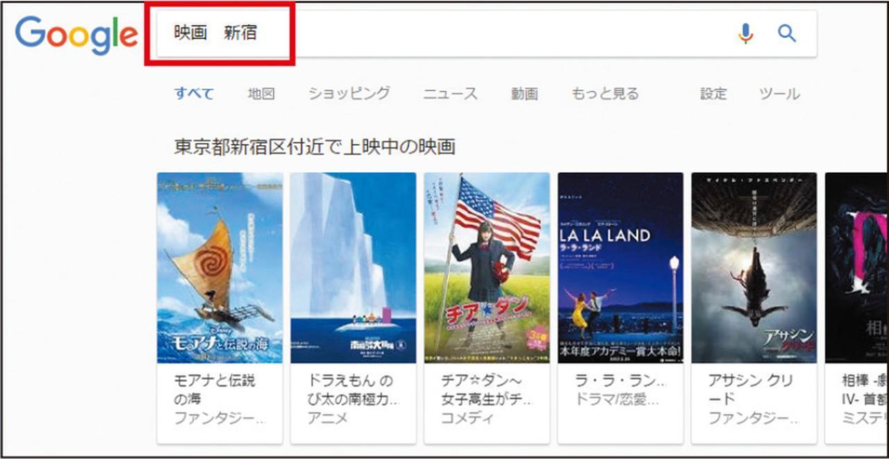画像: 「映画+地域名」と入れて検索すると、その地域で上映中の映画のリストが表示される。クリックすれば、上映館名とそのタイムテーブルも見られる。