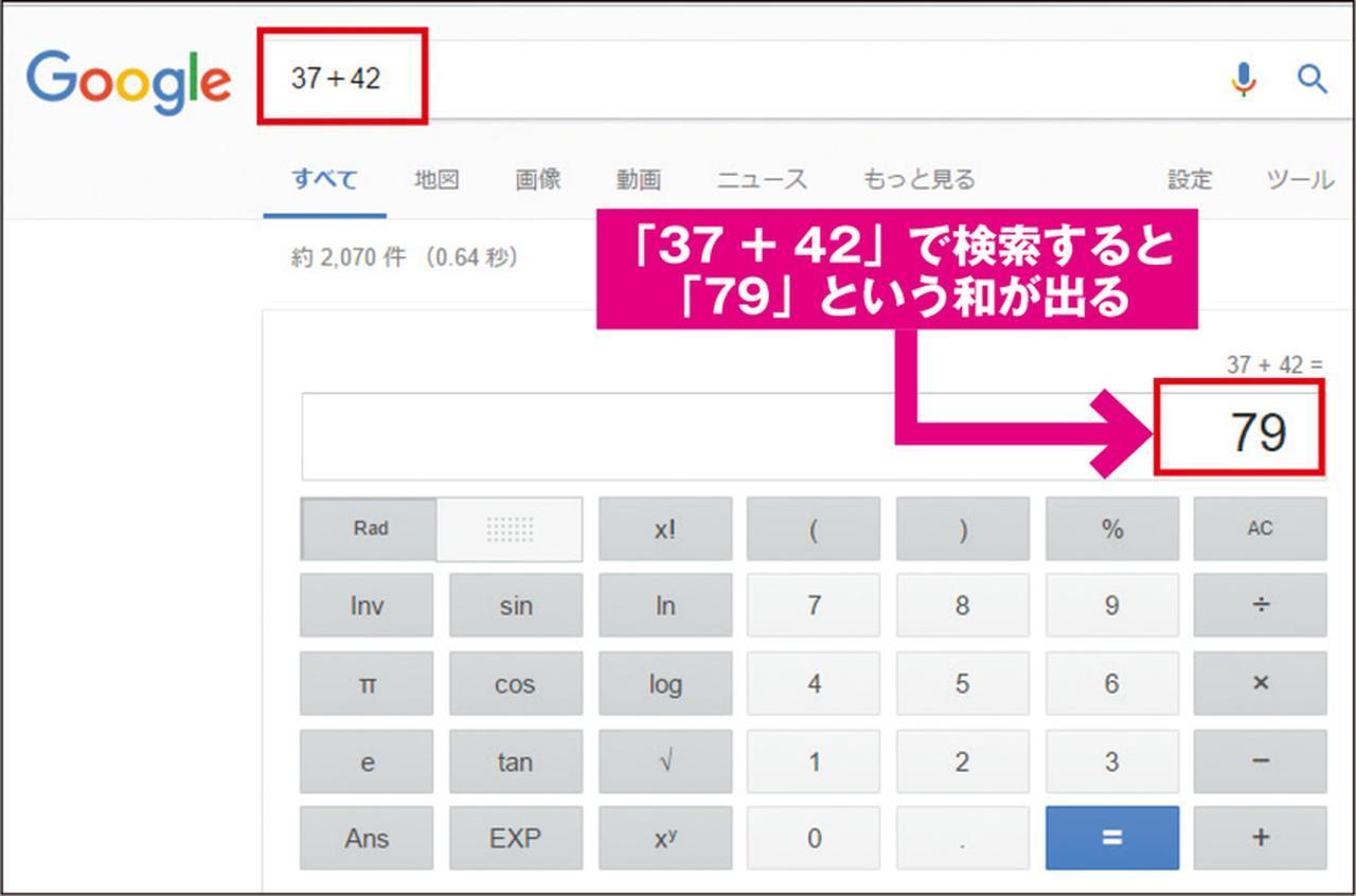 画像: 検索欄に四則計算の数式を入れれば、電卓が現れて正解が表示される。ちなみに「電卓」と入力して検索すると、電卓のみが出てきて、計算ができる。