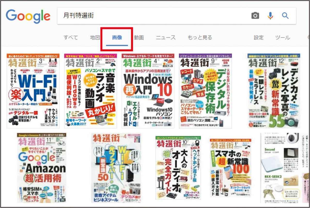 画像: 検索結果が表示されてから「画像」タブをクリックすると、画像だけが表示される。