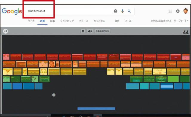 画像: 「atari breakout」と入力して画像検索すると、マウスなどで操作する「ブロックくずし」のゲームがプレイできる。