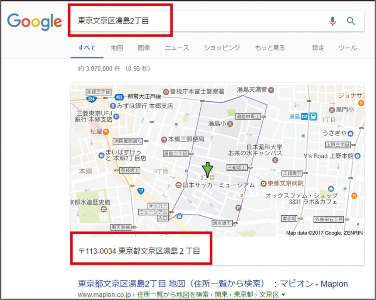 画像: 郵便番号が知りたければ、直接住所を入力すればOK。当該地区の地図と郵便番号が検索結果画面に表示される。