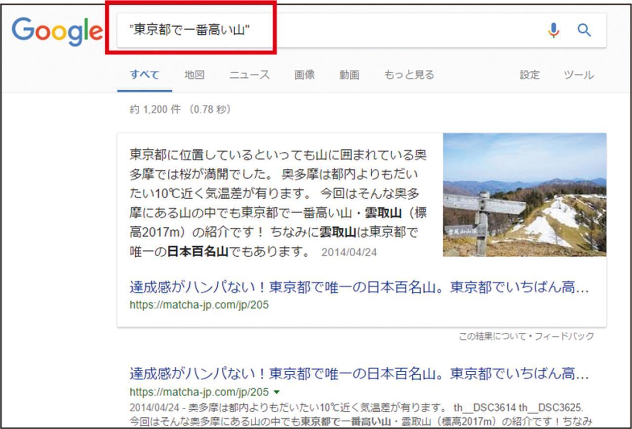 """画像: キーワードを「""""」で囲むと、語句が完全一致したサイトだけが表示される。これも精密な検索を実現するテクニックだ。"""
