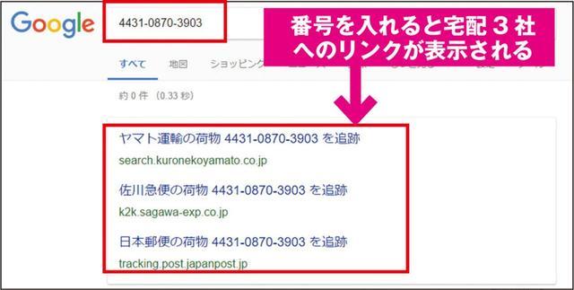 画像: 宅配便の伝票番号を入力すれば、各社の追跡システムを利用できる。宅配会社の社名を入れて探すことも可能。