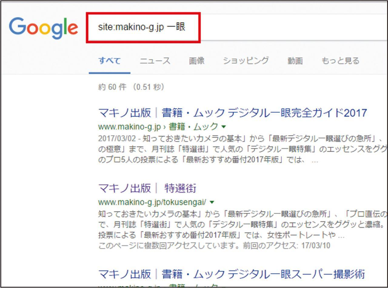 画像: 「site:検索したいサイトのURL+キーワード」で、目的のサイト内に絞った検索が可能。