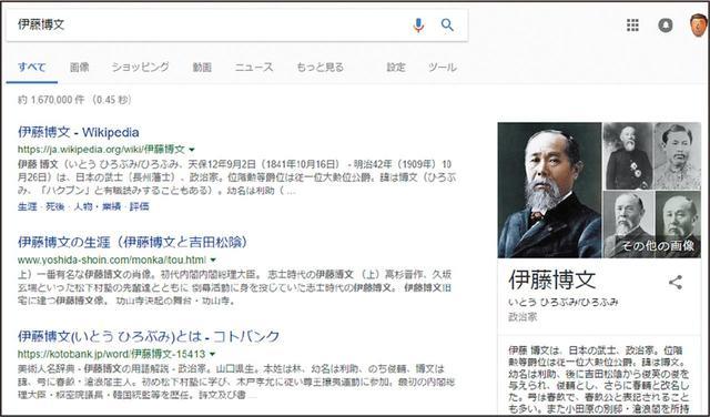 画像: 人名を検索すると、概要が検索結果画面内に表示されるようになった。