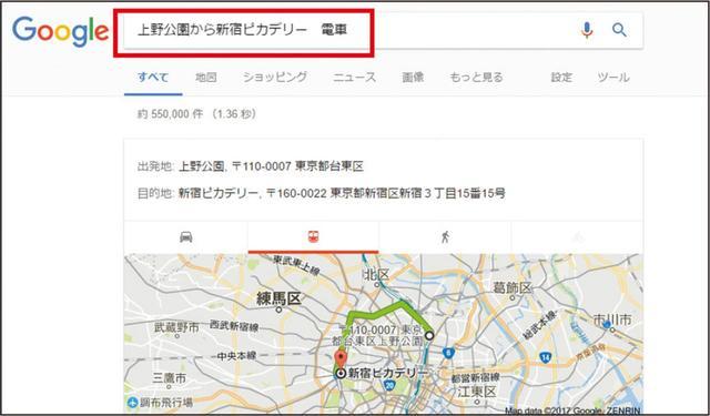 画像: 「(出発地)から(目的地) 電車」と入れて検索すると、乗り換え案内と所要時間が地図付きで表示される。