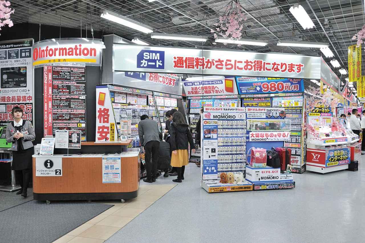 画像: MNPの即日乗り替えに対応してくれる店なら、購入したSIMで、従来の電話番号が利用できるようになる。