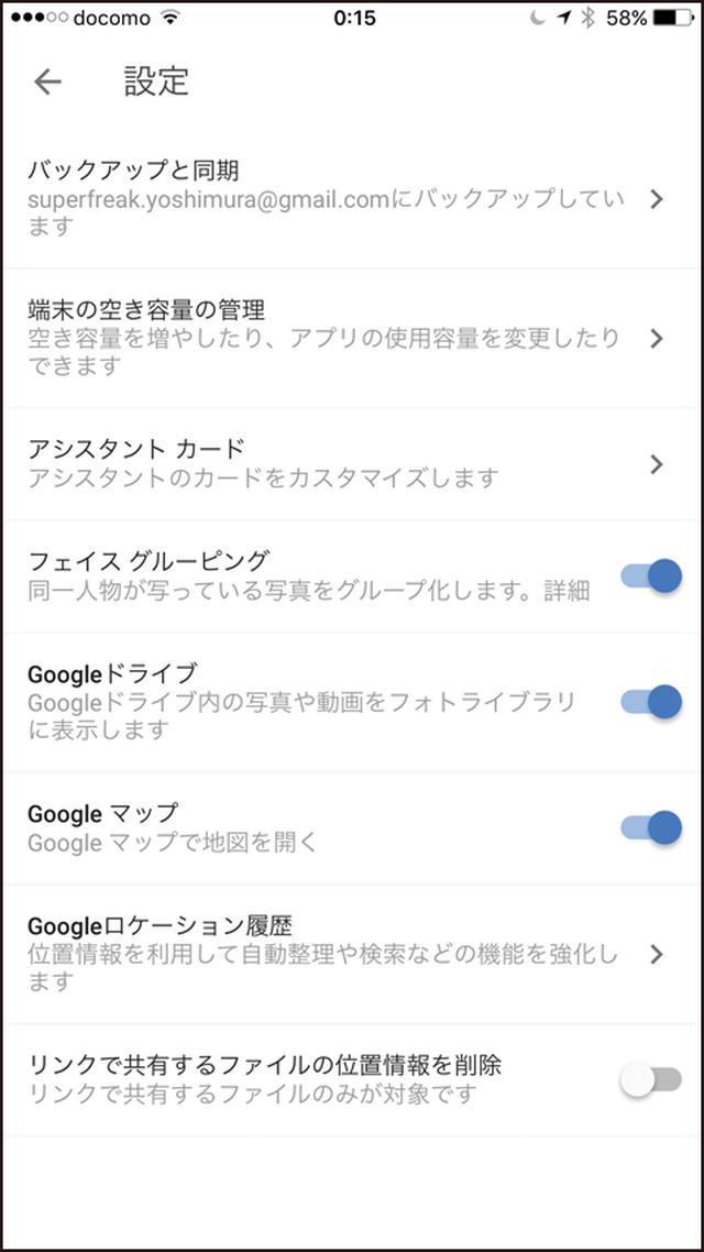 画像: 「Googleフォト」へのアップでは、同アプリの「設定」で「バックアップと同期」をオンにする。