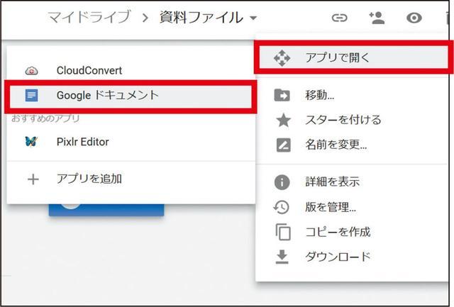 画像: 操作メニューを開き、「アプリで開く」→「Googleドキュメント」を選択する。数秒間処理待ちとなる。