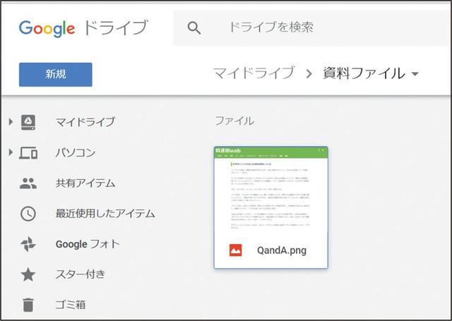 画像: PNGやPDFなど、文字の画像が含まれたファイルをGoogleドライブに保存し、パソコンなどの画面上で、そのファイルを選択。