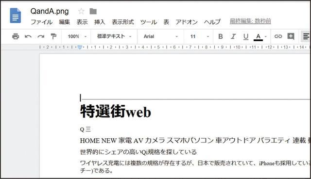 画像: 処理が完了するとGoogleドキュメントが起動し、画像ファイル内の文字がテキスト化される。