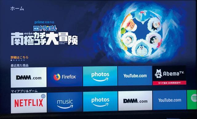 画像: Fire TVのホーム画面。ここに表示される作品の大半はプライムビデオで配信。大手動画配信サービスにもアプリで対応している。