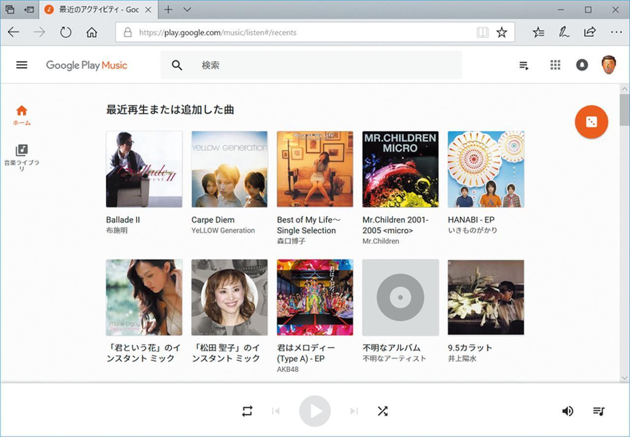 画像: 楽曲のアップロードはパソコンから行う。アップロード用アプリ「Google Play Music Manager」が用意されている。