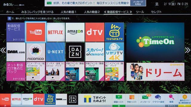 画像: 東芝・レグザの画面。ネット動画機能のメニュー画面には「YouTube」や「Amazonビデオ」のアイコンがある。