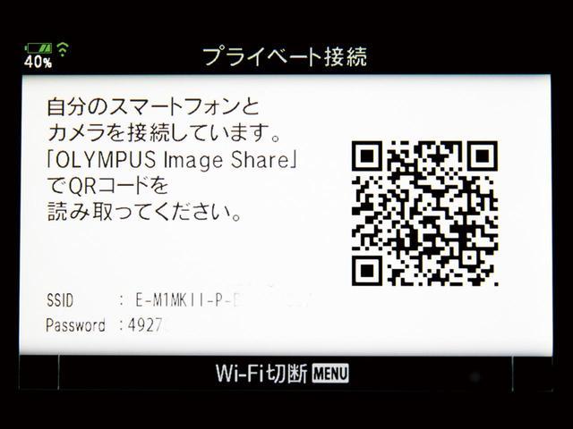 画像: オリンパスのカメラでは画面のWi-FiアイコンをタッチするとQRコードが表示される。