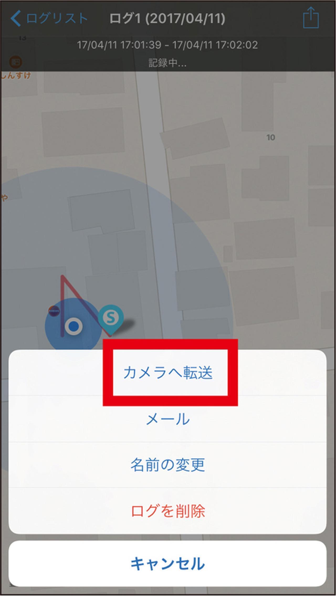 画像: 「カメラへ転送」をタップすると写真に位置情報が書き込まれる。