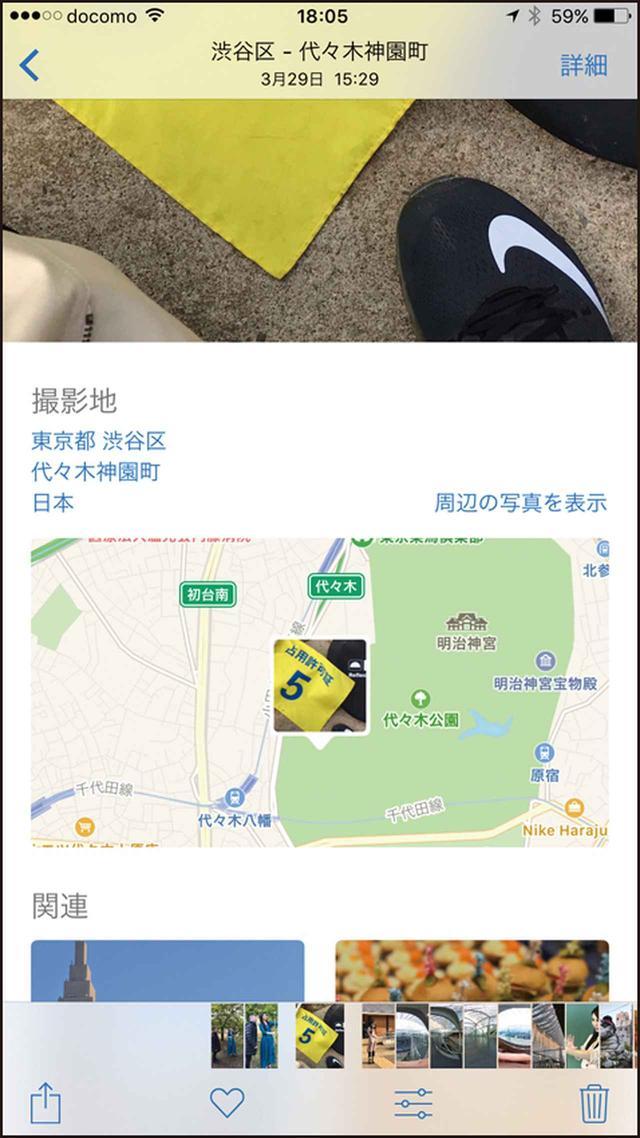 画像: 撮影した場所のGPS情報に基づいた地図が表示される。