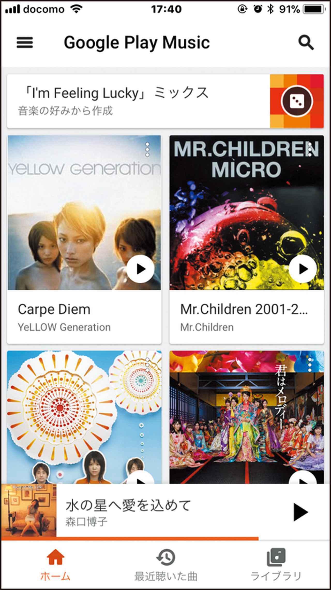 画像: スマホの「Play Music」アプリの「ライブラリ」で楽曲を再生する。