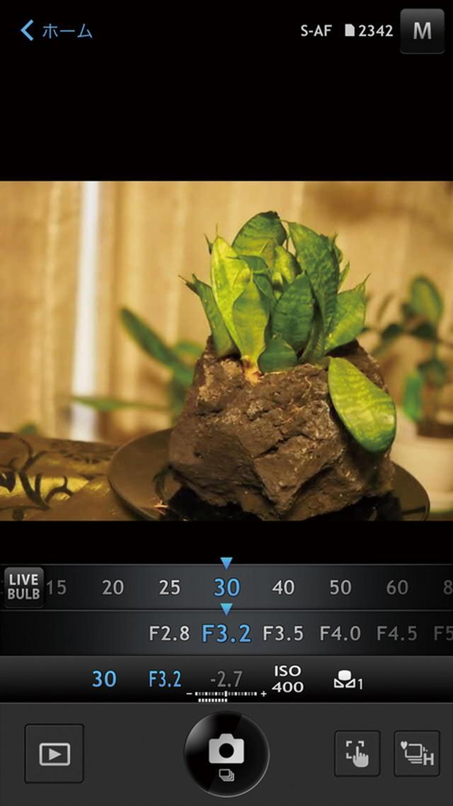 画像: スマホ画面にライブビュー映像が表示され、少しタイムラグはあるものの、離れた場所から画面を確認しながら操作と撮影が行える。