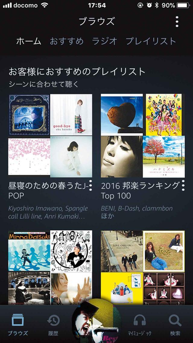 画像: 両方とも、スマホでは「Amazon Music」アプリで再生する。