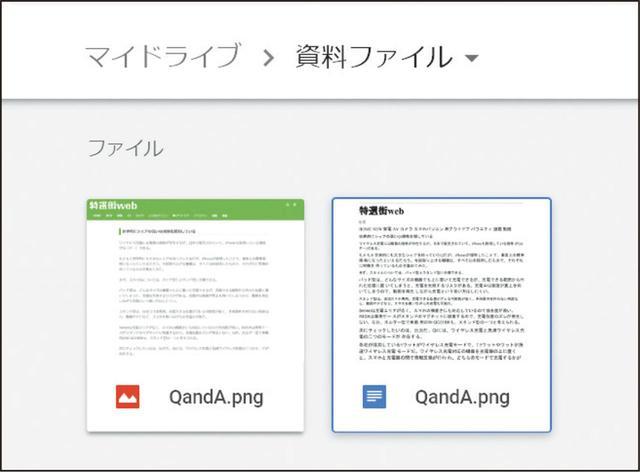 画像: ドライブには、元の画像データと並んで、テキスト化されたドキュメントファイルが自動保存される。