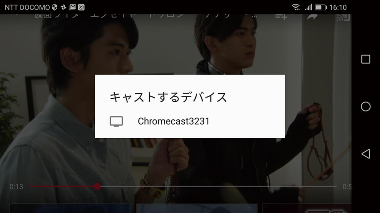 画像: 操作はすべてスマホで行う。「キャストボタン」をタップすると、テレビにネット動画の画面が表示される。
