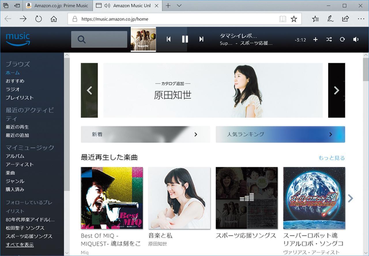 画像: プライム、Unlimitedともにパソコンでの再生も可能。ブラウザーでAmazonのサイトにアクセスし、プライムまたはUnlimitedのページで操作する。