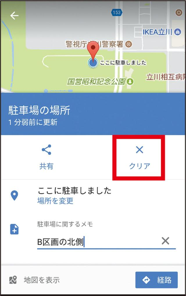 画像: 「詳細情報」の「クリア」を押すと解除できる。共有したり、メモを付けたりも可能。
