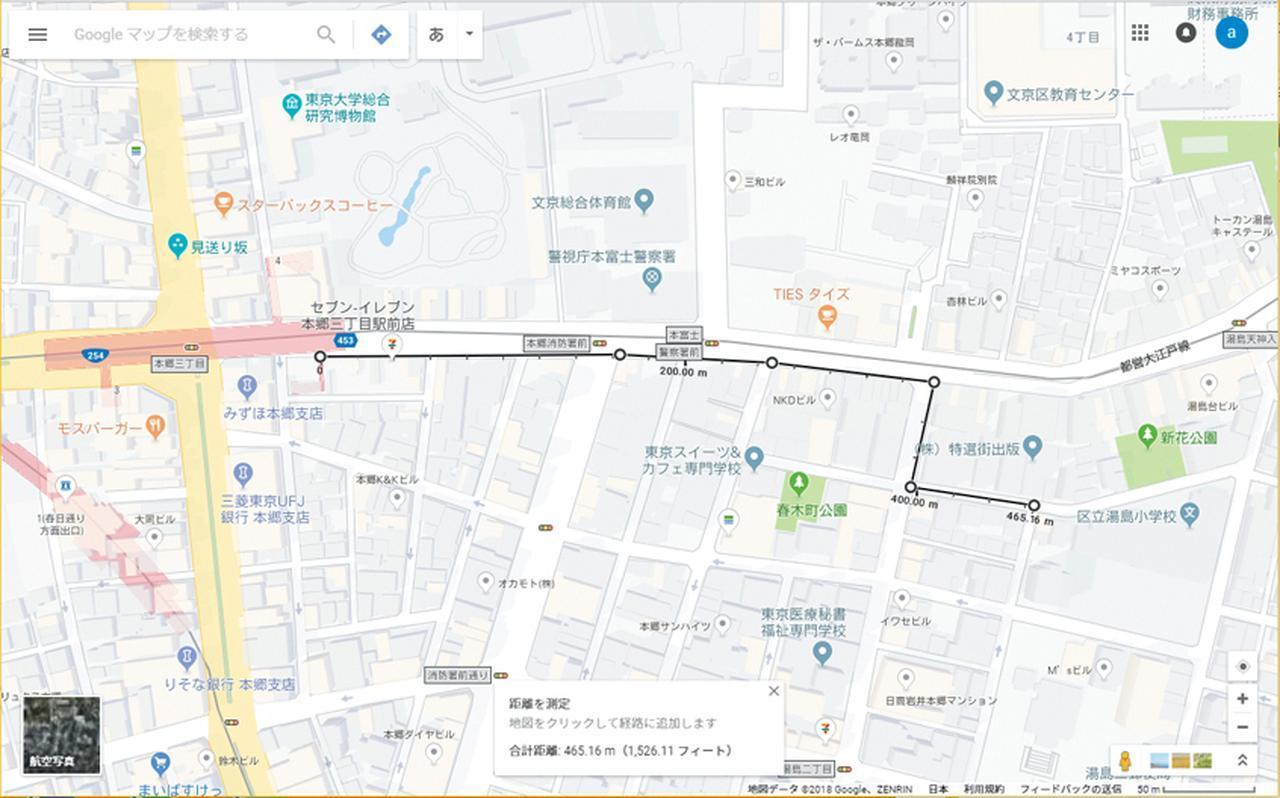 画像: 駅の出口から目的地まで経路をたどって測定。通過点をクリックして距離を加算していく。