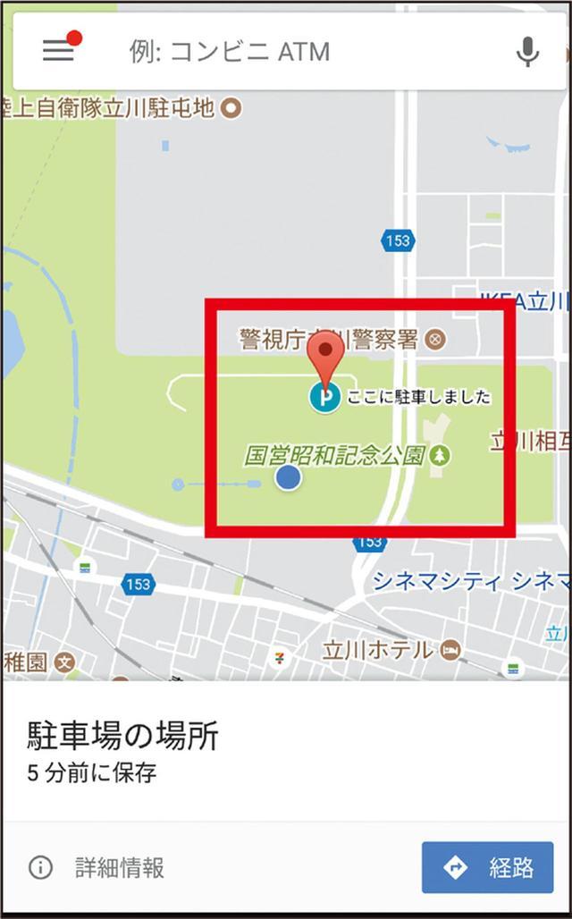 画像: 現在位置の青丸をタップして「駐車場の場所を保存」。移動しても駐車位置が表示されている。
