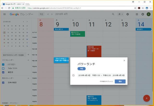 画像: 予定を入れたい日付をクリックすれば、すぐに入力できる。日時も自動的に記入される。
