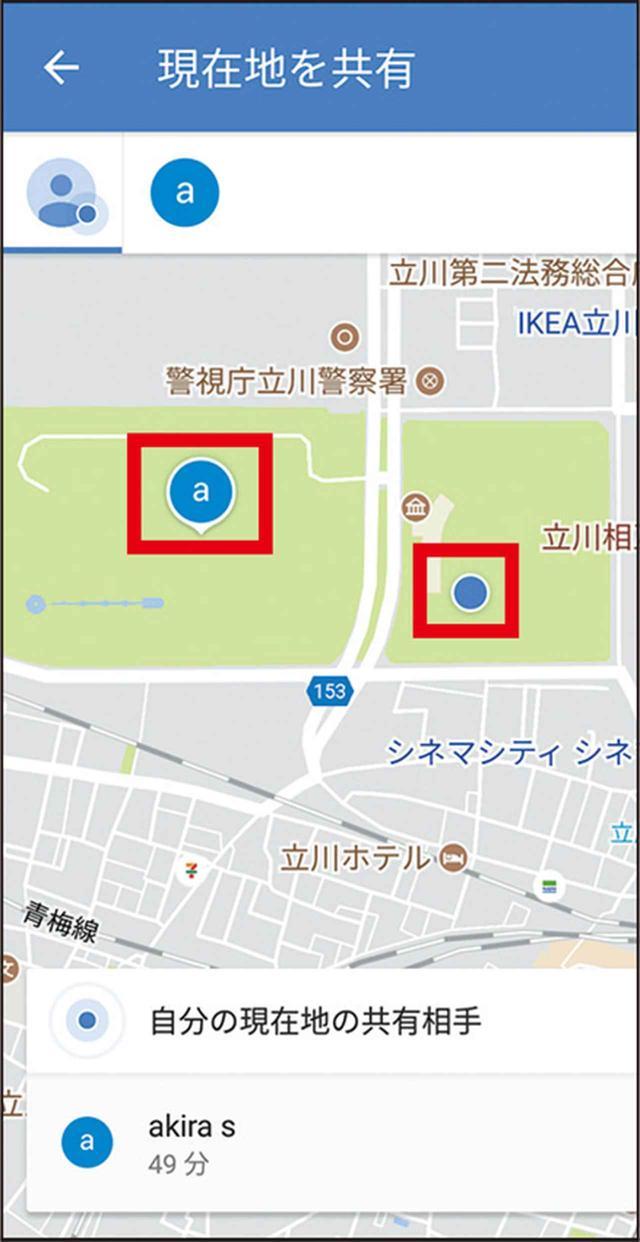 画像: マップ上に自分(青丸)と相手の位置(a)が同時に表示される。二人以上と共有することもできる。