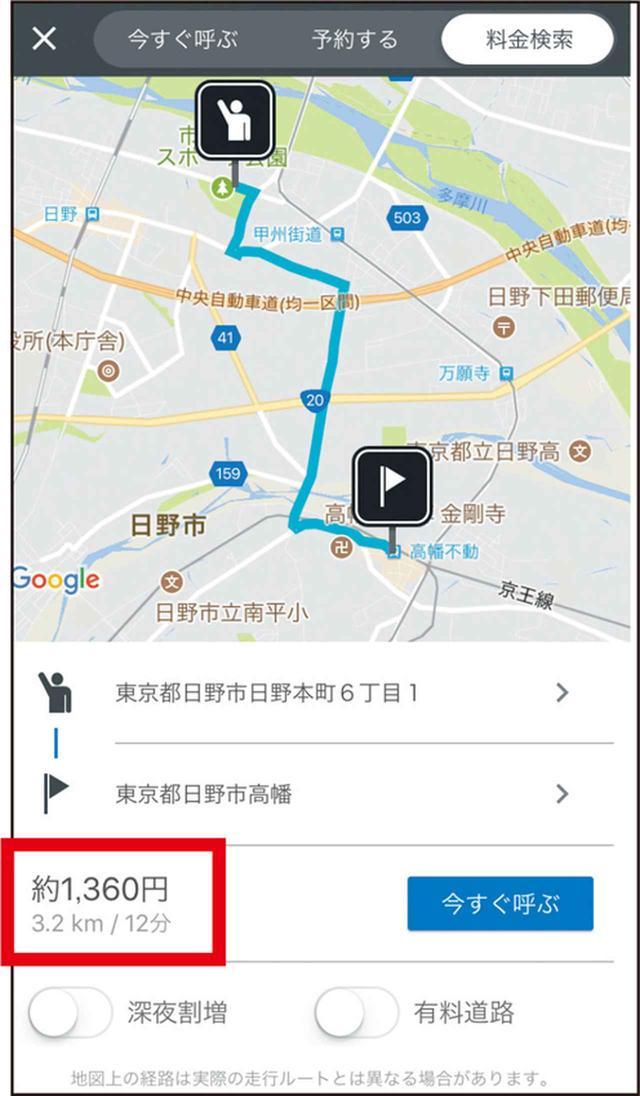 画像: 降車位置を指定すると、だいたいの料金を知ることができる。ただし、迎車料金は含まれない。