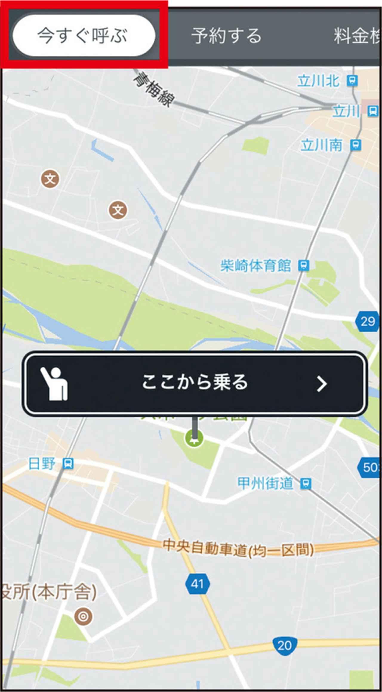 画像: 「全国タクシー」アプリで、すぐ乗りたいときは画面左上にある「今すぐ呼ぶ」を選び、乗車する場所を指定する。
