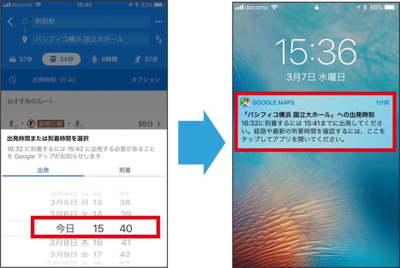 画像: iPhoneやiPadなら、ルート検索の結果に応じて出発時間や到着時間を通知してくれる機能が使える。検索後に設定しておくと安心だ。