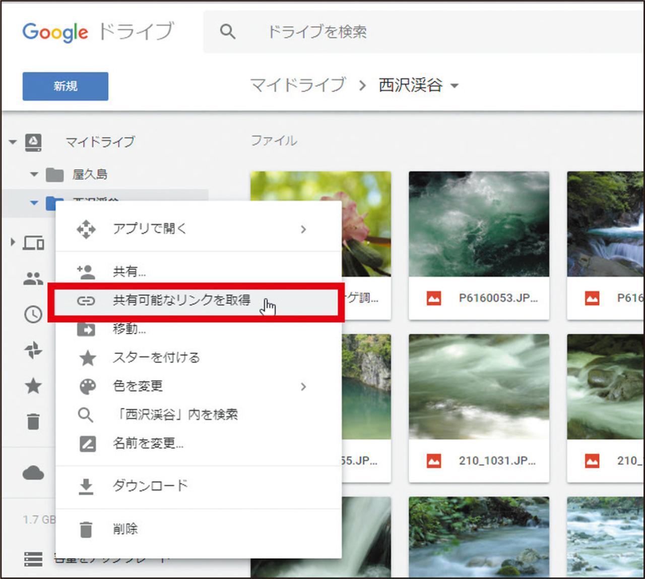 画像: 他者と共有したいフォルダーかファイルを右クリックし、「共有可能なリンクを取得」を選ぶ。