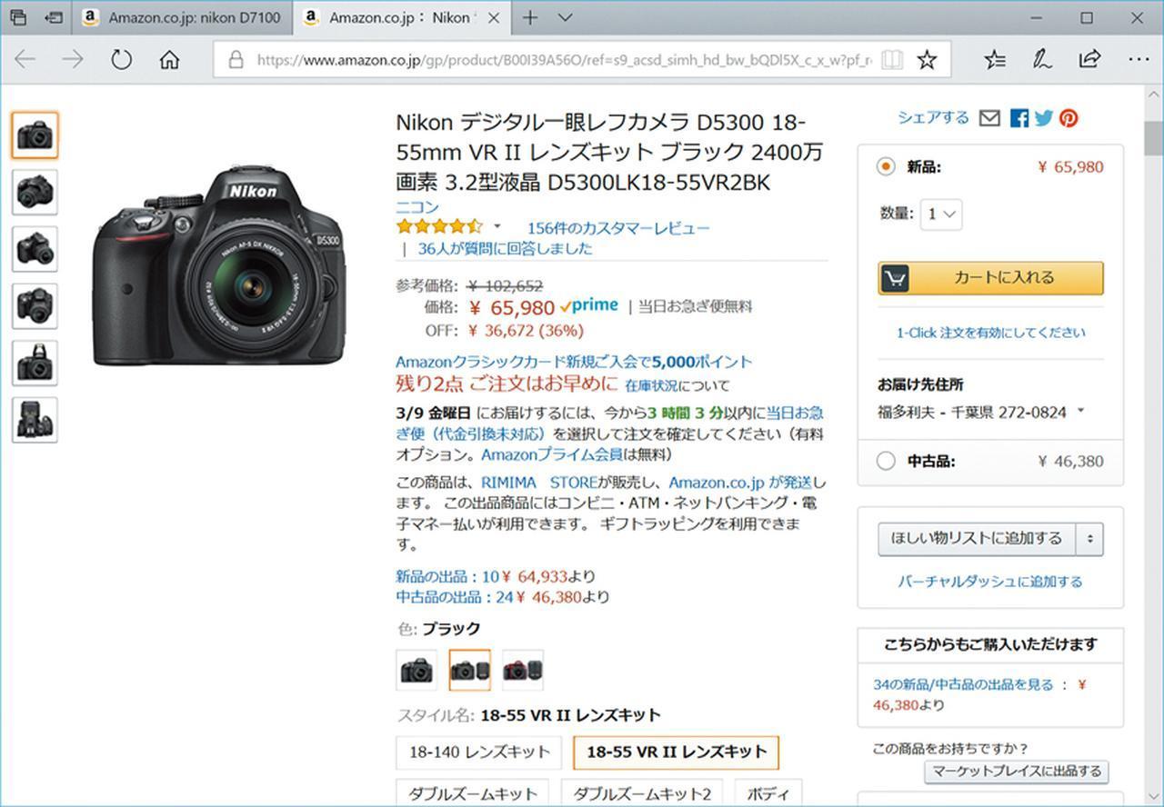 画像: 業者が販売するが、発送がAmazonの倉庫ならば送料無料のプライム対象となる。