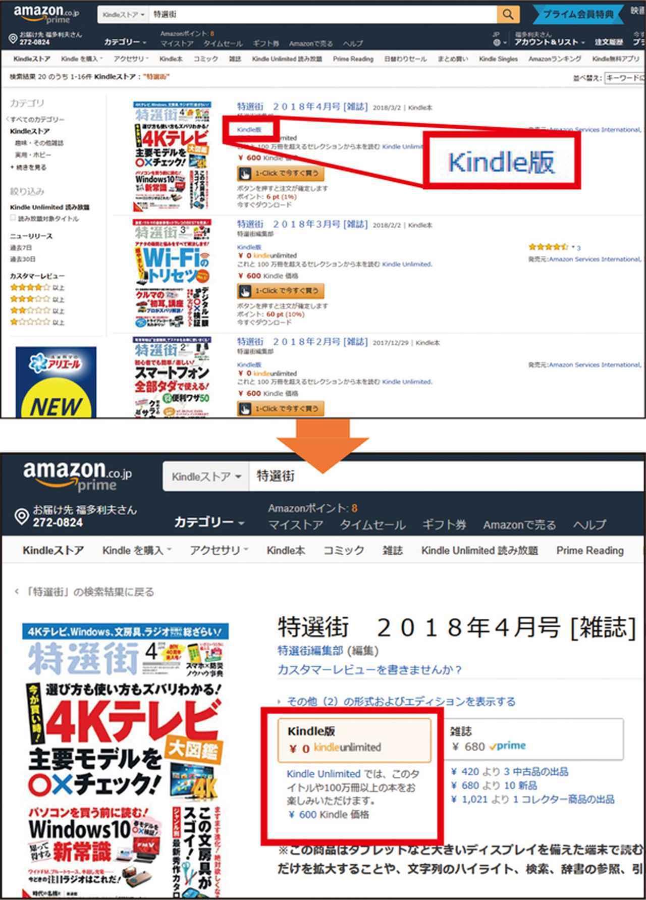 画像: パソコンの場合、本を検索し、詳細ページから1-Clickやカート経由で購入する。Kindle版であることの確認を忘れないように。