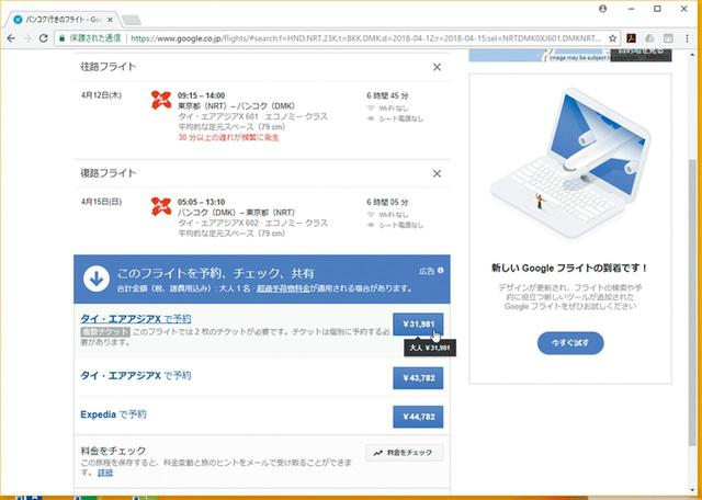 画像: 往復の便を選んだら、内容を確認して予約画面へ進む。海外の航空会社でも日本語表示なので安心。