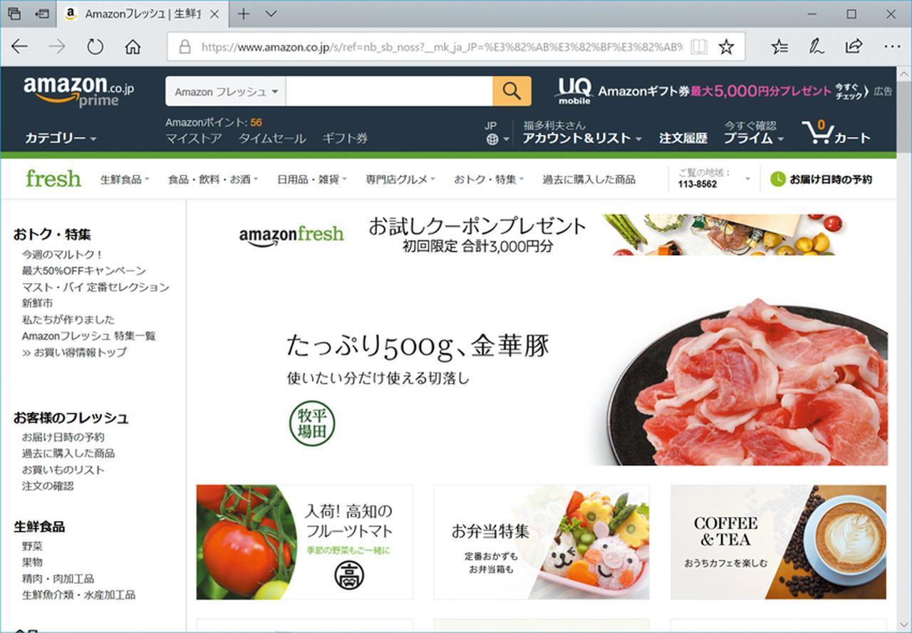 画像: 東京23区、神奈川県、千葉県の一部地域なら、フレッシュ専用ページが使える。