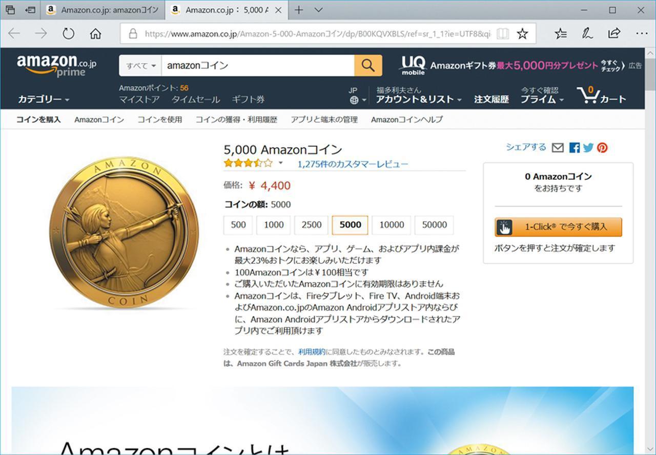画像: AmazonはFire端末で使うアプリも販売している。その決済に使うのがコインだ。
