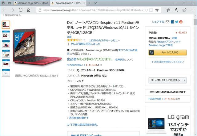 画像: 通常でも安いAmazonの価格より、さらに安く買える。便宜上「中古品」となる。