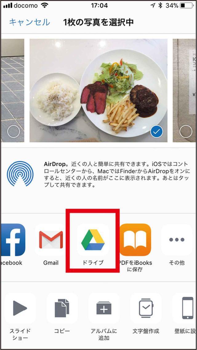 画像: iPhoneの「写真」から送る写真を選び、「Googleドライブ」に送信する。複数枚の送信も可能。