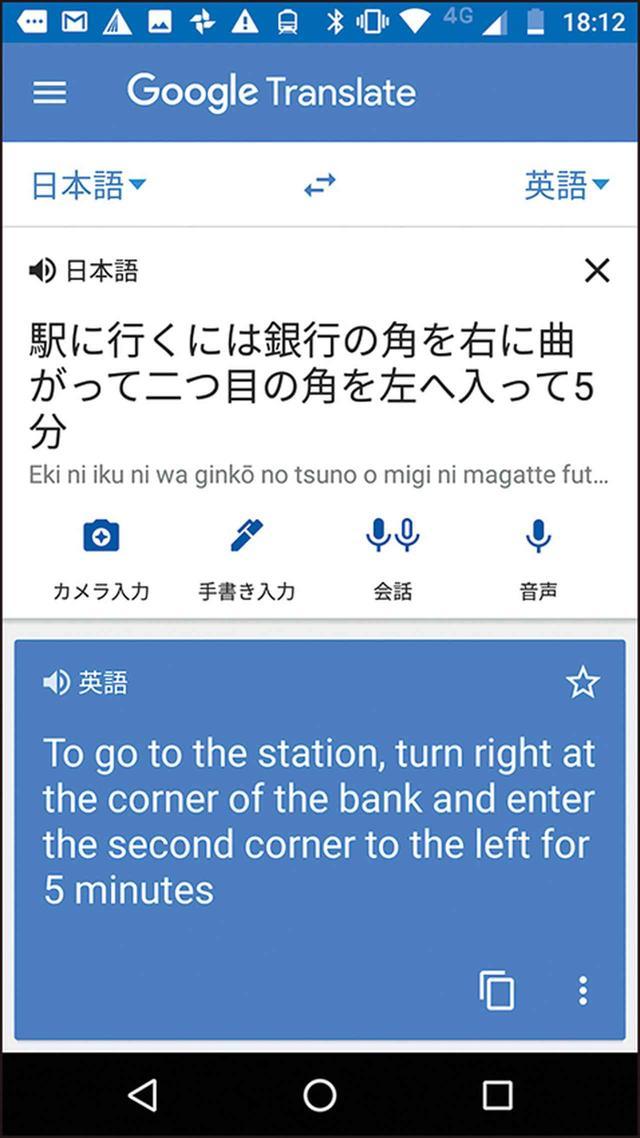 画像: 複雑な説明を自然な速度で話したところ、正確に翻訳された。もちろん、英語の読み上げもできる。