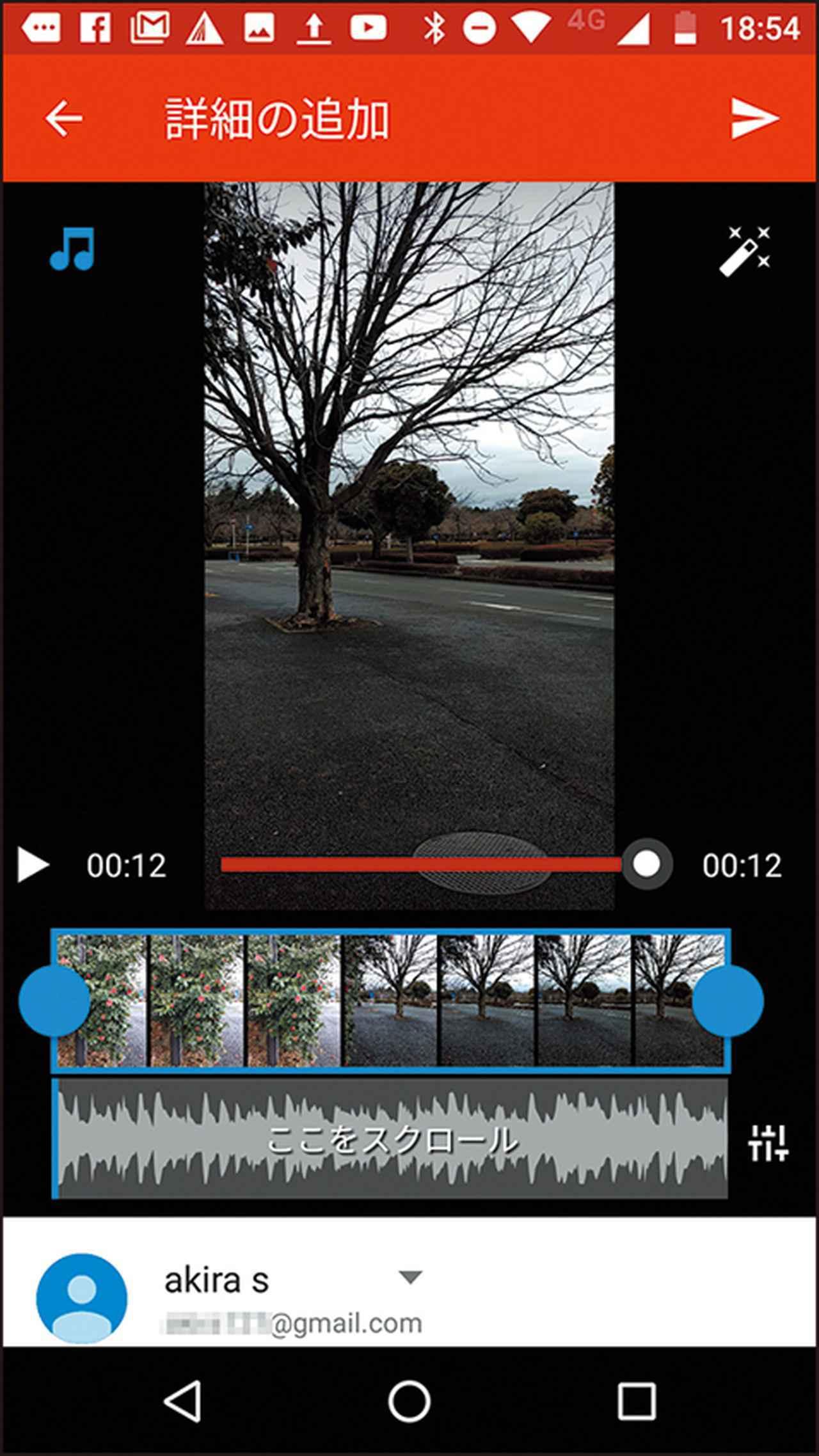 画像: 動画の前後をカットしたり、音楽や効果を付けたりすることもできる。右上の三角矢印をタップして投稿する。