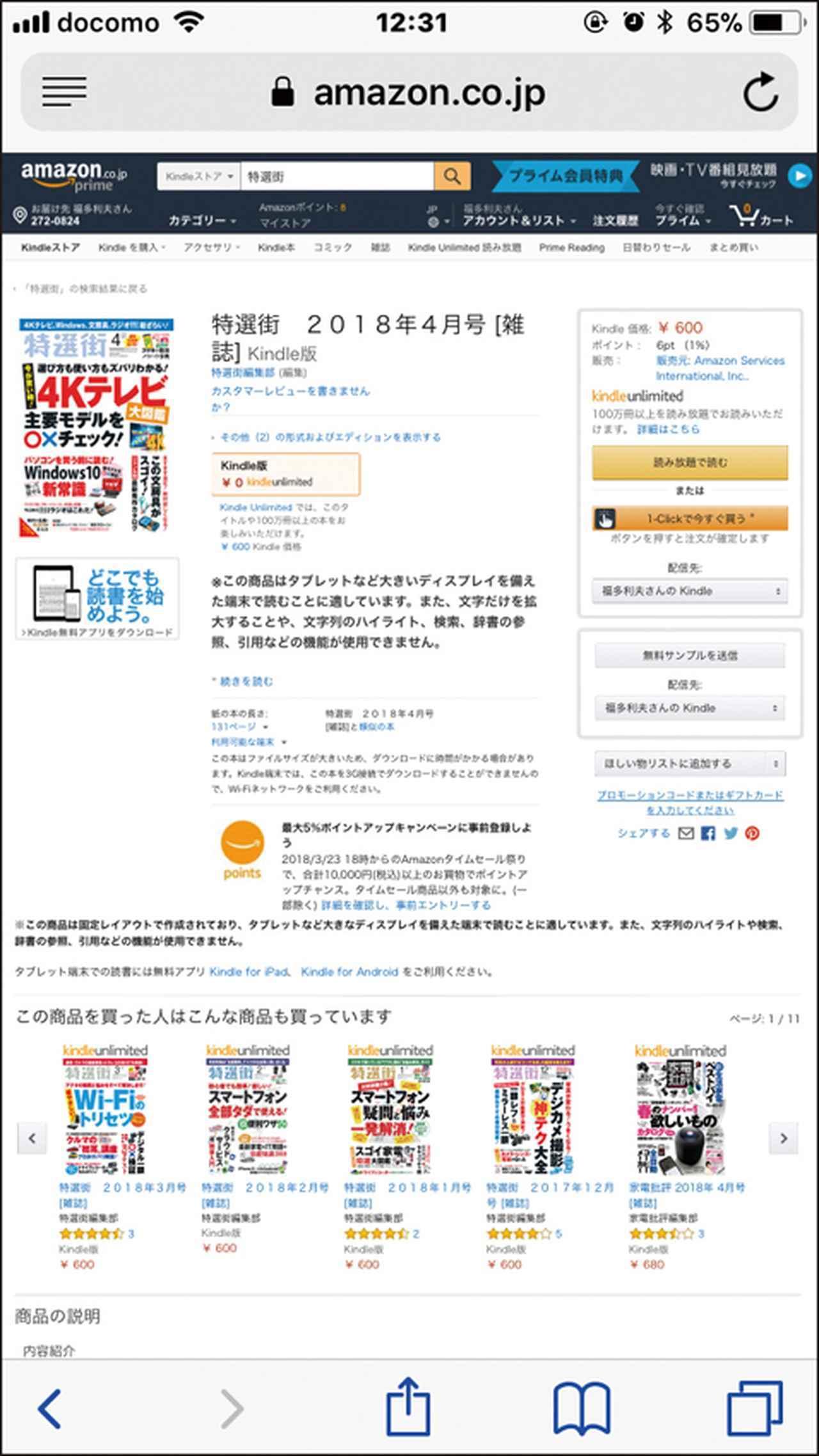 画像: iPhoneは、アプリからの購入は不可。ブラウザーでAmazonのサイトにアクセスし、検索して購入する。