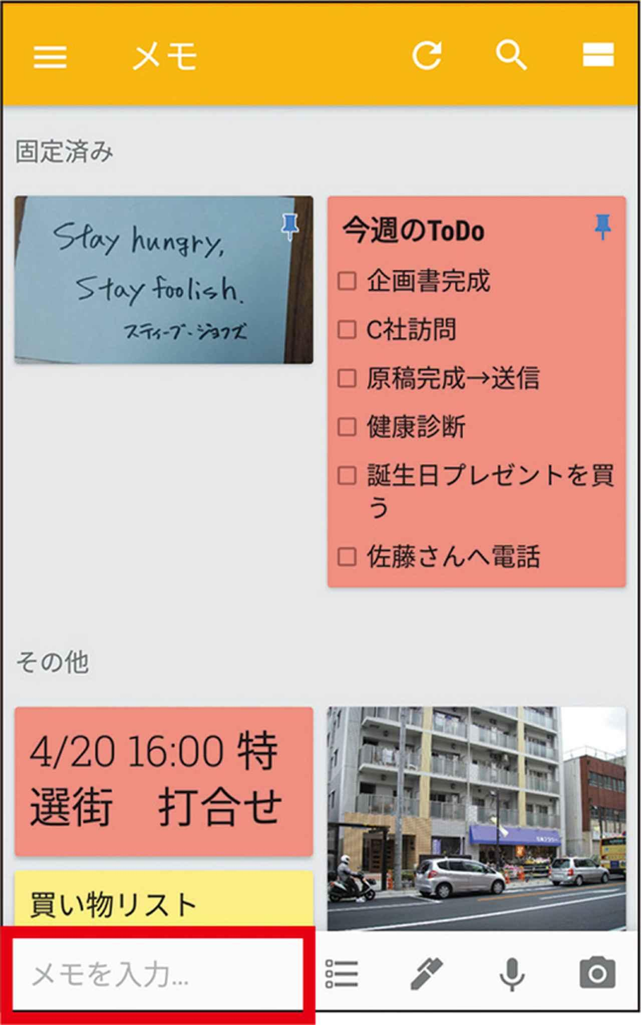 画像: Androidスマホで開いても、パソコンとまったく同じ内容だ。新規メモは下の入力欄から追加可能。