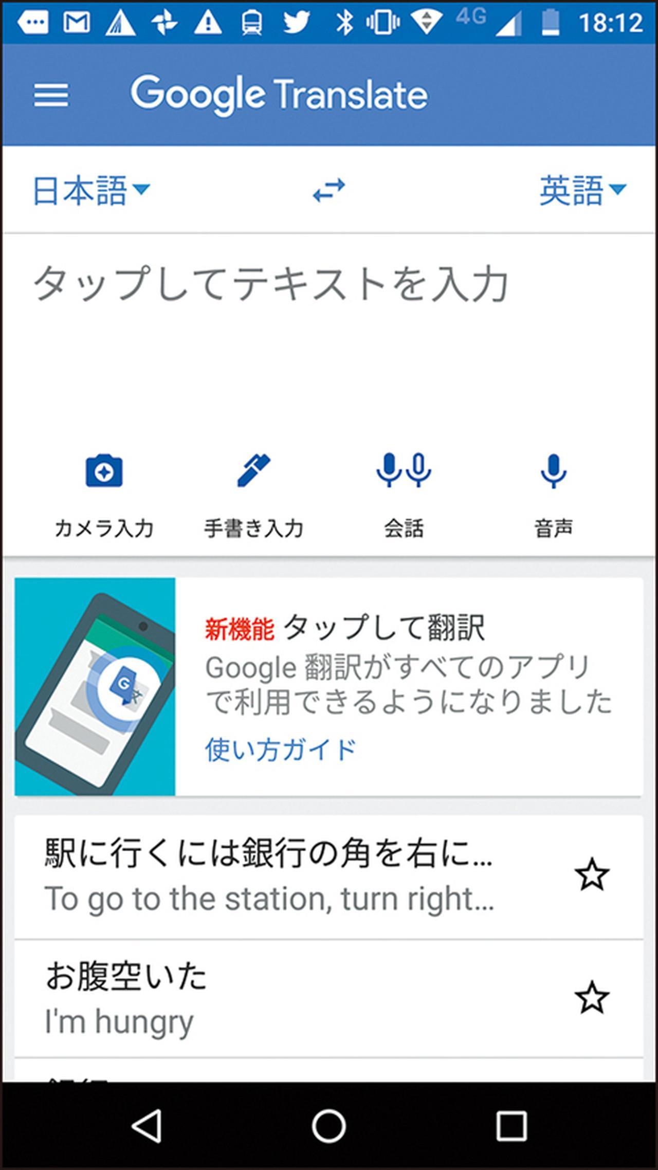 画像: 「Google翻訳」の起動画面。カメラ入力、手書き入力、会話、音声を選んで翻訳スタートだ。