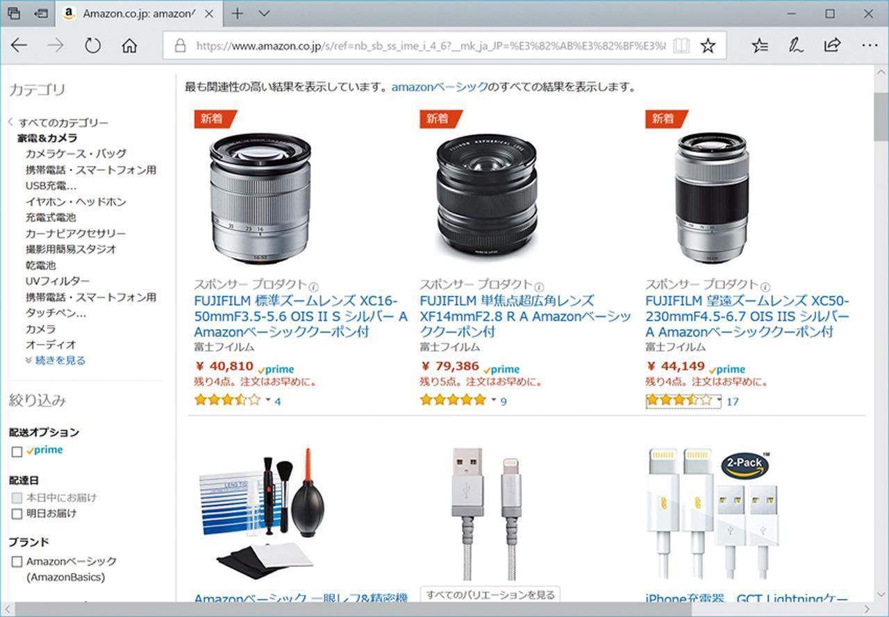 画像: メーカー協賛商品には、「○○クーポン付」と明示されているものもある。