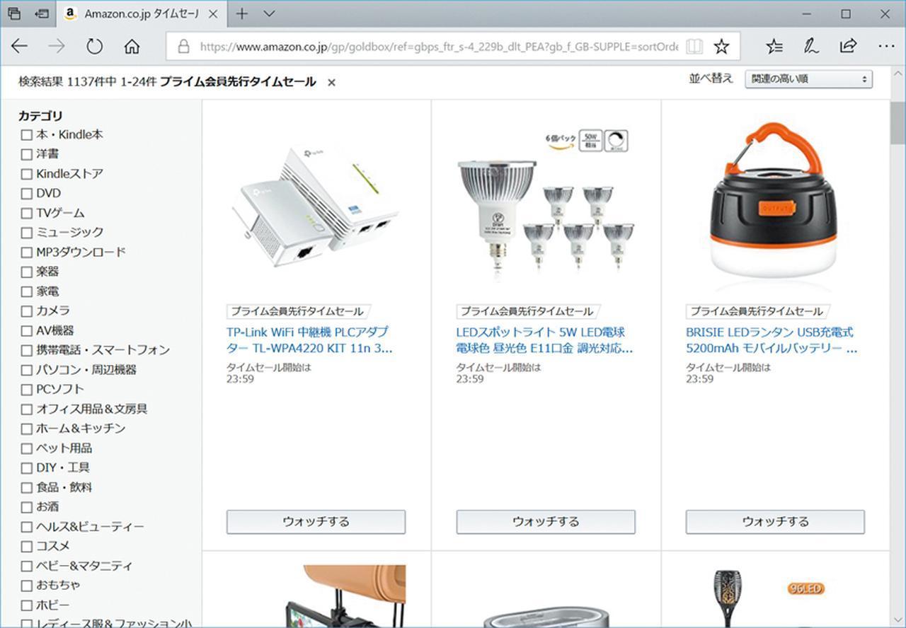 画像: プライム会員のみセール開始30分前から商品を確保できる「先行セール」もある。
